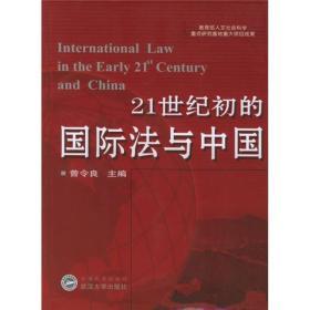 21世纪初的国际法与中国