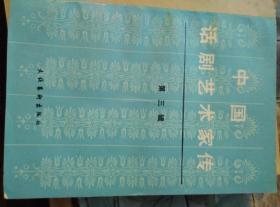 中国话剧艺术家传(第三辑)