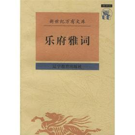 乐府雅词:新世纪万有文库