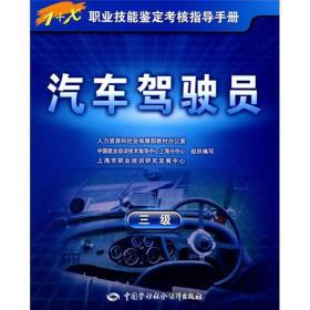 1+X职业技能鉴定考核指导手册:汽车驾驶员(3级)