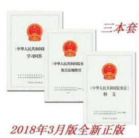 2018新版3册 中华人民共和国监察法释义+相关法规指引+学习问答 方正出版社