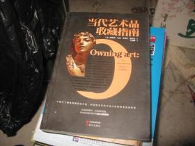 当代艺术品收藏指南