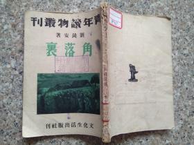 青年读物丛刊:角落里 刘纯安著 文化生活出版社民国37年(1948)三版
