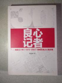 良心记者 刘国胜签字本