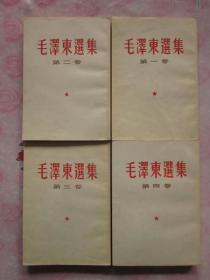 毛泽东选集【1—4卷】