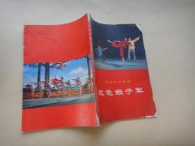 革命现代舞剧 红色娘子军(一九七0年五月演出本)