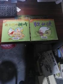 幼儿园体验探究交往课程【中班上】  软和硬、会跳舞的树叶 两册合售