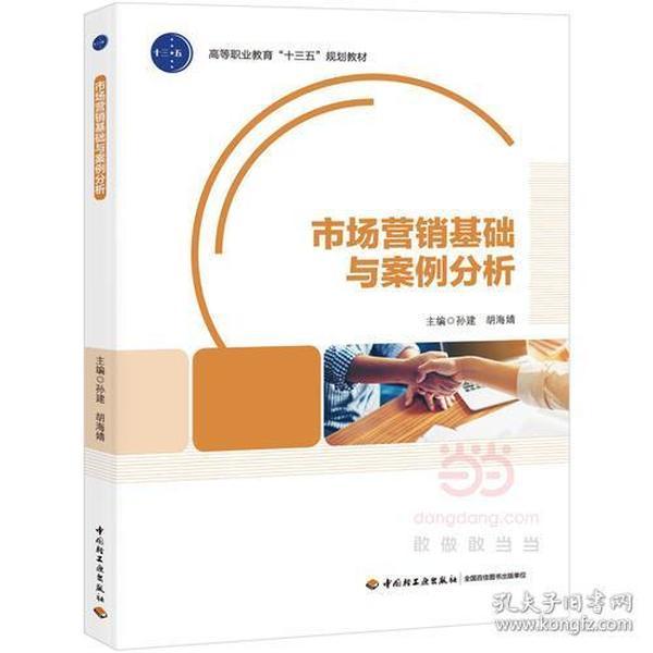 市场营销基础与案例分析