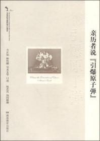 20世纪中国科学口述史:亲历者说引爆原子弹