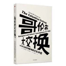 见识丛书13·哥伦布大交换:1492年以后的生物影响和文化冲击