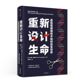 送书签ui-9787508685922-重新设计生命 [Redesigning Life: How genome editing will transfor]