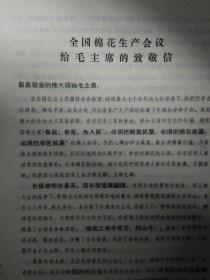 全国棉花生产会议给毛主席的致敬信