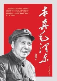本真毛泽东