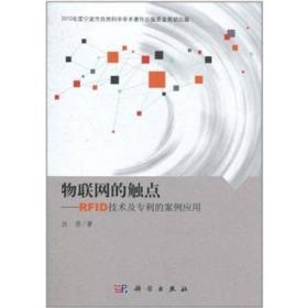 物联网的触点:RFID技术及专利的案例应用