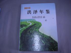 洪泽年鉴 2010