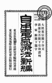 自用电气疗法新编-1908年版-(复印本)