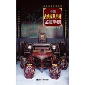 (精)城市格调鉴赏系列:中国古典家具用材鉴赏手册