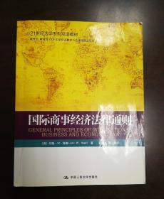 国际商事经济法律通则/21世纪法学系列双语教材