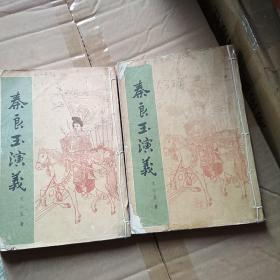 秦良玉演义(上下册全)
