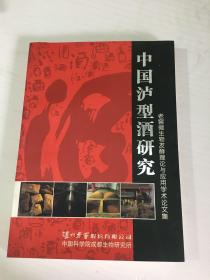 中国泸型酒研究