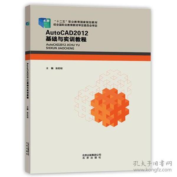 Auto CAD2012基础与实训教程