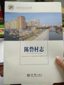 中国名村志文化工程:陈砦村志(全新原封)
