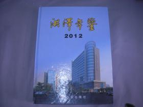 洪泽年鉴 2012