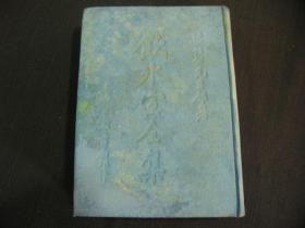 重订分类 饮冰室文集全编(上册)