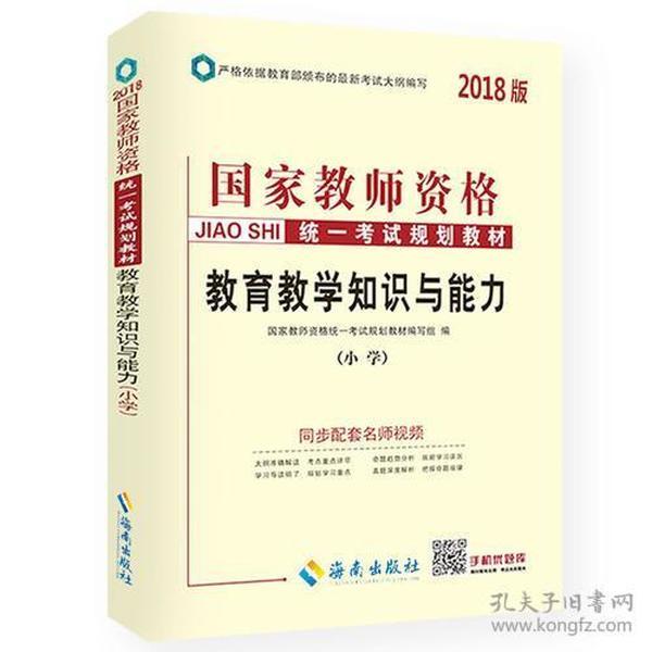 中人2018年国家教师资格证考试用书专用教材小学教育教学知识与能力(小学)