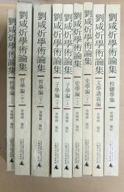 刘咸炘学术论集(全9册合售 哲学编(上中下)、子学编(上下)、史学编(上下)、校雠学编、文学讲义编)