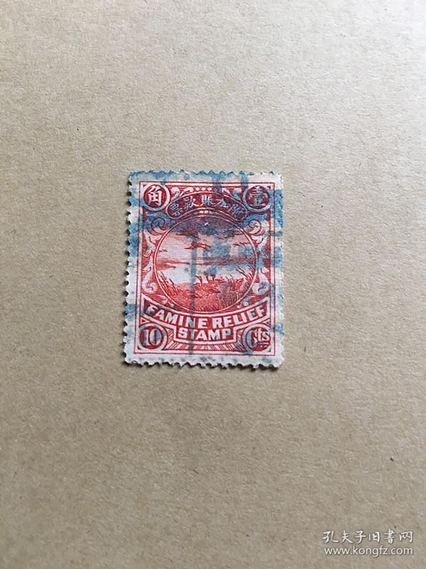 """民国邮票 鸿雁高飞""""衰鸿遍野""""附加赈款票 壹角 1921年 《诗经·小雅·鸿雁》中这样提到:""""鸿雁于飞,哀鸣嗷嗷。""""比喻在天灾人祸中到处都是流离失所、呻吟呼号的饥民。"""