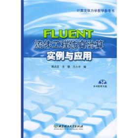FLUENT:流体工程仿真计算实例与应用第二版