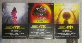 三体   (三体  黑暗森林  死神永生)3本