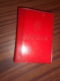 红宝书:毛主席民族问题语录(1张毛像1张毛题1张林题,少见版本)