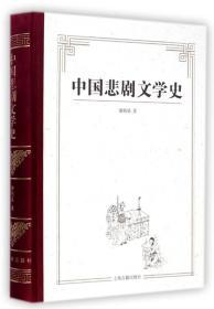 中国悲剧文学史