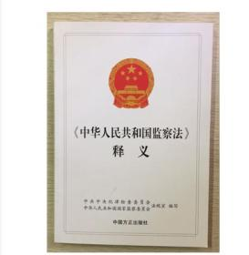 方正出版社监察法释义-2018《中华人民共和国监察法》释义