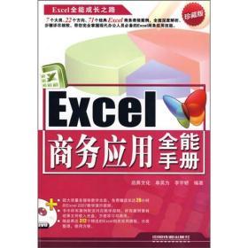 送书签lt-9787113106058-Excel全能成长之路:Excel 商务应用全能手册