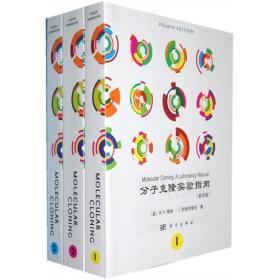 分子克隆实验指南(第四版)(套装 3 册 英文版)
