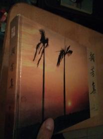 《撷芳集》-横16开精装内几百多种中国名花彩色图片