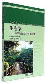 生态学:科学与社会之间的桥梁/生态学名著译丛