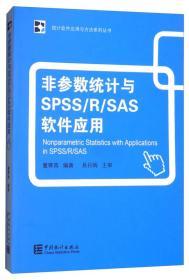 非参数统计与SPSS/R/SAS软件应用