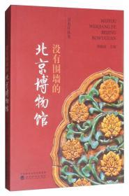 没有围墙的北京博物馆/京名片丛书