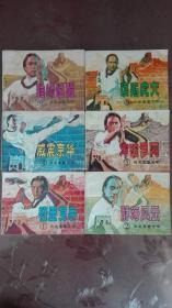 武术家霍元甲( 1-6册全套)