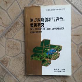 地方政府创新与善治:案例研究