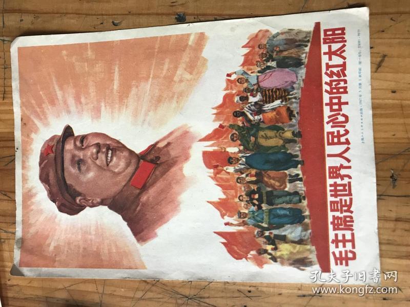 2793:《毛主席是世界人民心中的红太阳  一定要根治海河  毛主席和林副主席在中国共产党第八届扩大的第十二次中央委员会全会上    毛主席万寿无疆等》宣传画6张