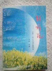 解语花.中国三.四十年代流行歌曲210首