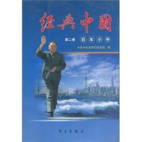 经典中国(第2卷):百年小平