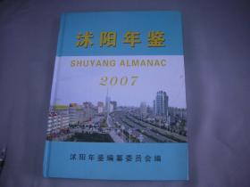 沭阳年鉴 2007