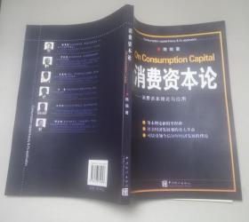消费资本论——消费资本理论与应用  陈瑜 著  2008年1版1印(实物如图示 注意品相描述)