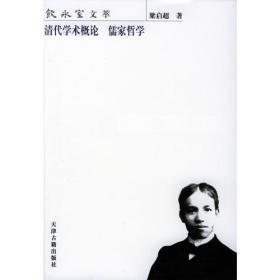 清代学术概论 儒家哲学